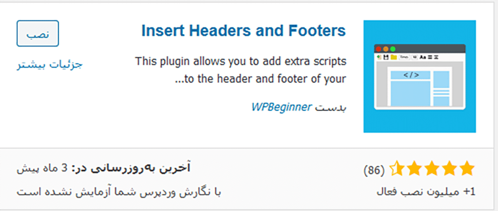 افزونه insert headers and footers